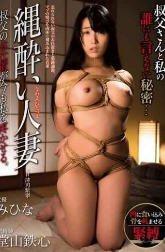 OIGS-029 Rope Sick Wife Uncle's Punishment Still Hurts Me. Mihina