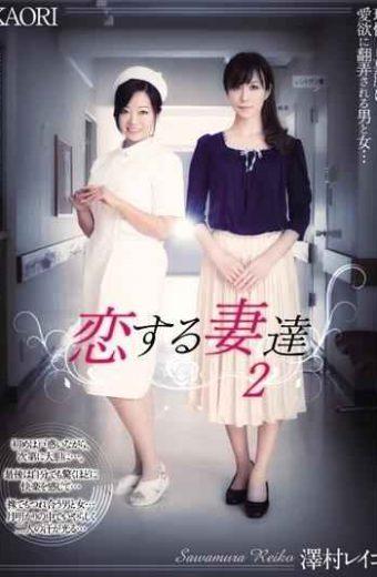 ADN-012 Two Wives Reiko Sawamura KAORI In Love