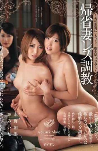 BBAN-039 All Alone In The Birthplace Of Homecoming Wife Lesbian Torture-husband … Daughter-in-law Kojuto Lesbian-source Miina Chaoyang Mizuno