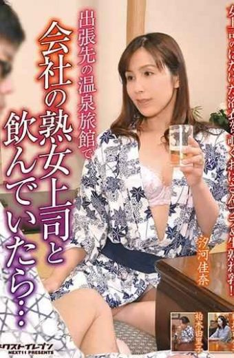 VNDS-3325 If You Were Drinking With A Mature Boss At A Hot Spring Inn On A Business Trip …