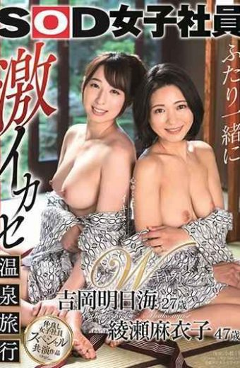 SDJS-041 SOD Female Employees W Cast Together With A Deep Ikase Hot Spring Trip Yoshioka Asuka 27-year-old  Ayase Maiko 47-year-old