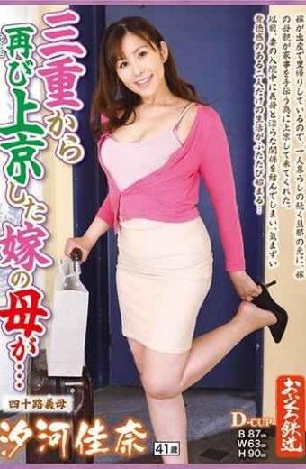 OFKU-132 Daughter-in-law's Mother Who Went To Tokyo Again From Mie … 40 Years Old Mother-in-law Kana Suruga 41 Years Old