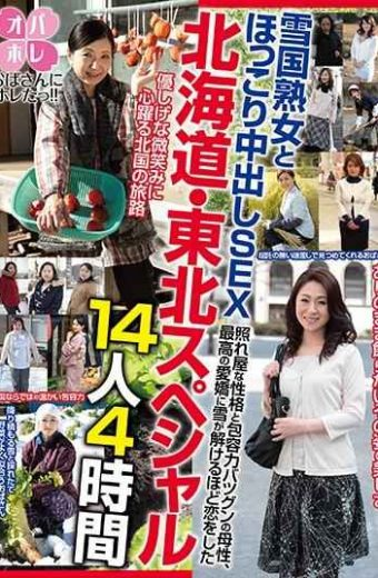 MBM-092 I'm Hungry For My Aunt! ! Hokkaido  Tohoku Special Snowy Mature Woman And Creampie SEX Embarrassed Personality And Tolerance Maternity 14 People 4 Hours In Love With The Best Atago