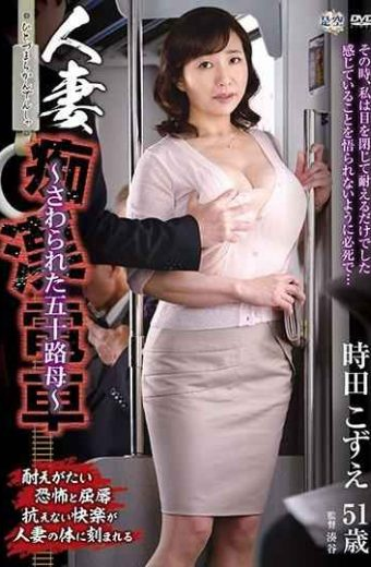 IRO-39 Married Woman Molester Train-Touched Age Fifty Mother-Kozue Tokita