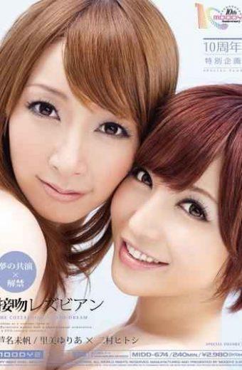MIDD-674 Miho Ashina Yuria Satomi Dream Co-star Lesbian Kissing Ban