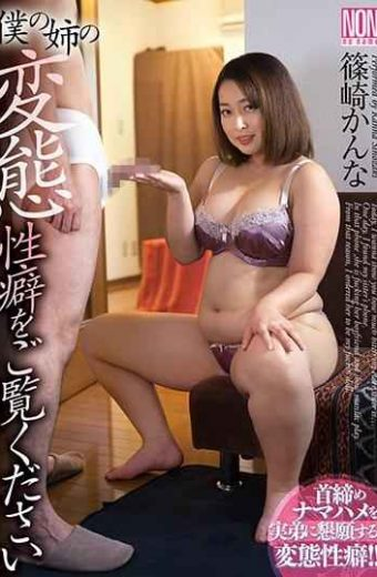 YSN-493 Please See My Sister's Kinky Habit Kanna Shinozaki