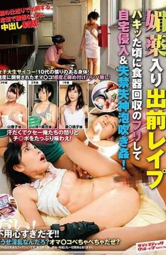 SVDVD-756 Aphrodisiac Rape Before Going Out When Tableware Was Collected The Tableware Collection Was Pretending To Invade Home And Incontinence Fainting Bubble Blowing!