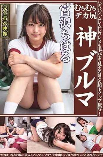 OKB-074 Whip Whip Big Ass God Bloomers Chiharu Miyazawa Lori Pretty Girls And Chubby Girls Wear Pichi Pichi Buruma & Gymnastics Wearing Super Close-up Close-up Close-up Viewing Hamipan And Muremureware! Furthermore Full Clothes Fetish AV To Send To Bloomers Like Assjob Clothes Leaking Urination And Bloomers Cum Shot Cum Shot