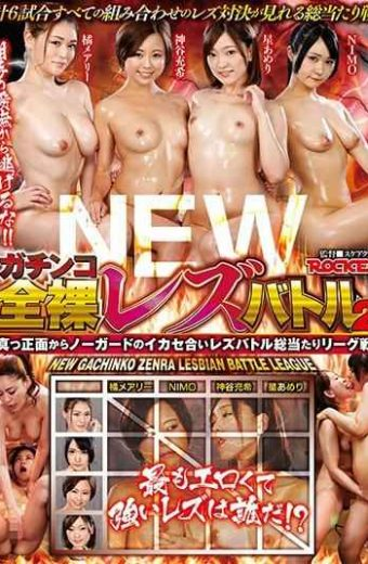 RCTD-277 NEW Gachinko Naked Lesbian Battle 2