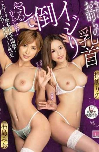 MIAA-173 I'm Going To Beat Your Nipples Today! ! It Is Faint In The Slut Blame! Stop! Always Guon Intercourse Kimishima Mio Kirishima Rino
