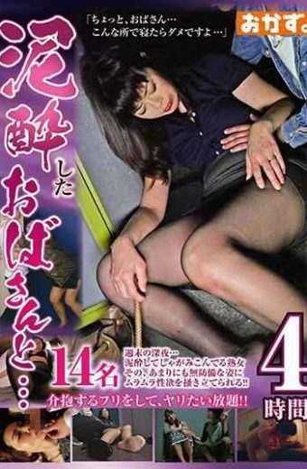 OKAX-558 4 Hours With A Drunk Aunt