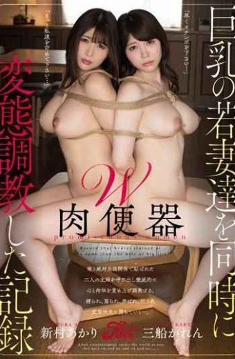 JUFE-111 W Meat Urinal Record That Busty Young Wives Were Transformed At The Same Time Karen Mifune Akari Niimura