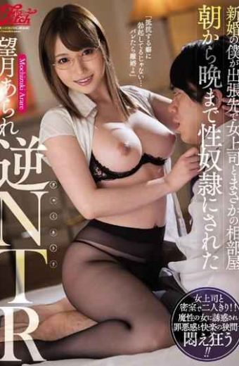 JUFE-112 Reverse NTR Mochizuki Yarra A Newly-married Servant Who Was Made A Sex Slave From Morning To Night In A Business Trip With A Female Boss