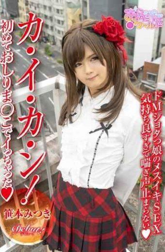 OPPW-044 KA IK KA N! Ms. Enomoto Mitsuki Echi