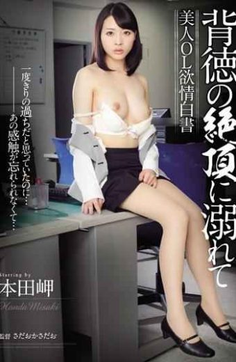 ADN-023 OL Beauty Lust White Paper Honda Cape Drowning At The Height Of Immorality