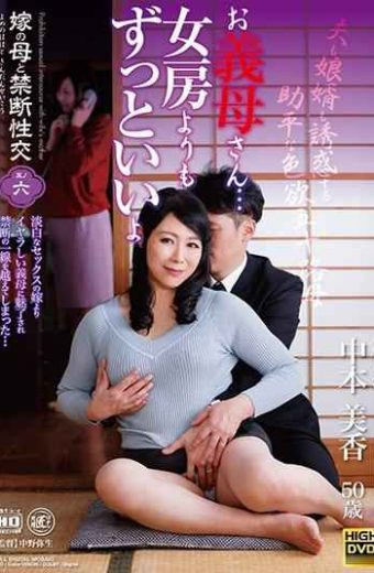 NMO-58 Daughter-in-law's Mother And Forbidden Intercourse Hino6 Your Mother-in-law's … Much Better Than A Wife Nakamoto Mika