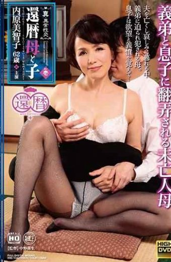 NEM-015 True  Abnormal Sexual Intercourse 60th Birthday Mother And Child Its Michiko Uchihara
