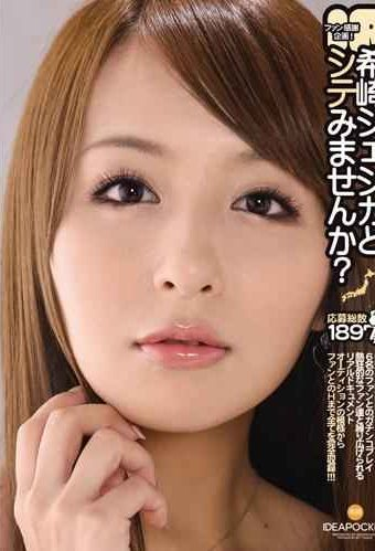 IPTD-683 IP Planning Thanks Fans! Do Not Look Shite Jessica Saki And Rare