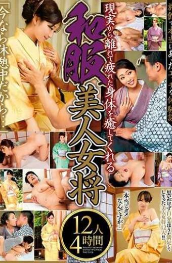 "MCSR-362 A Really Naughty Story At A Ryokan ""Because I Am Taking A Break Now …"" A Kimono Beauty Landlady Who Heals A Tired Body Away From Reality 12 People 4 Hours"