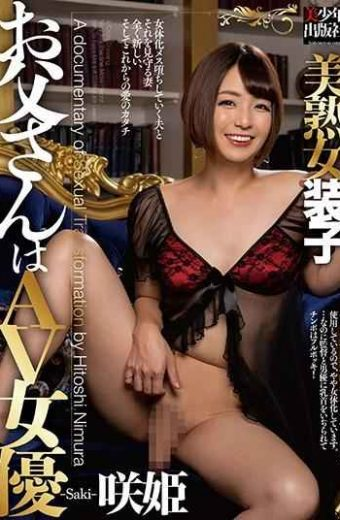 BTIS-104 Beautiful Mature Woman Sakihime Father Is An AV Actress