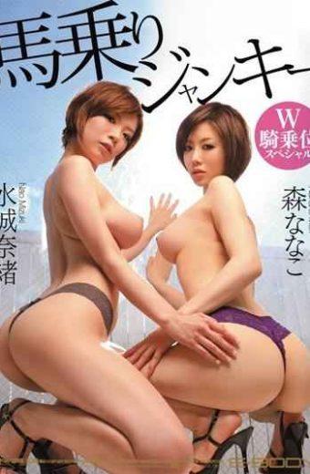EBOD-194 Nao Mizuki Nanako Mori Horsemen Junkie