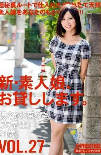CHN-058 New Amateur Daughter I Will Lend You. VOL.27