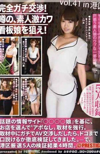 YRH-133 Full Gachi Negotiations!of Rumors The Amateur Hard Kava Showgirl Aim! Vol.41