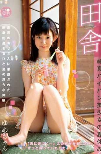 LOL-186 Senka Countryside Innocent Shaved Girl Summer Vacation Yume-chan