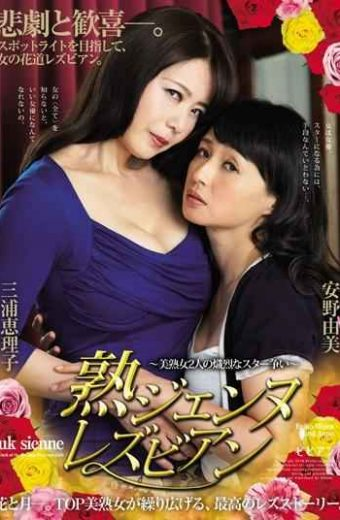 BBAN-071 Mature Jen'nu Lesbian  Yoshijuku Woman Two Fierce Star Struggle  Miura Eriko Anno Yumi