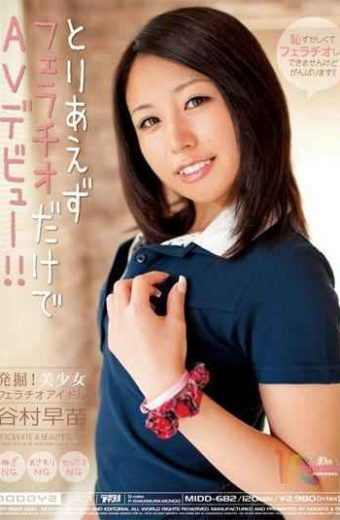 MIDD-682 Blowjob Only AV Debut In Anyway!! Sanae Tanimura