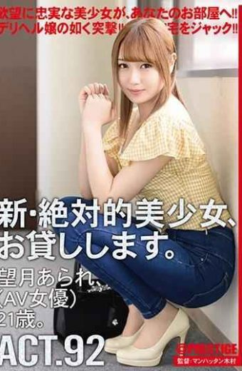 CHN-177 I Will Lend You A New And Absolutely Beautiful Girl. 92 Arisa Mochizuki AV Actress 21 Years Old.
