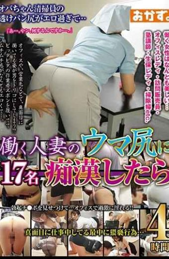OKAX-561 4 Hours After Molesting The Working Wife's Horse Ass
