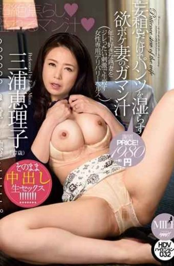 MUML-032 Gaman Juice Of Greed Blur Wife To Wet The Pants In The Delusion Only Eriko Miura