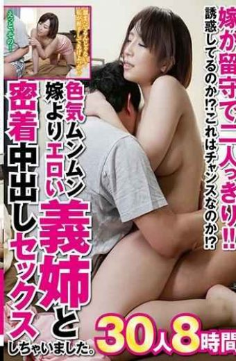 OZUKE-115 My Wife Is Away And I'm Alone! !Are You Tempted! Is This A Chance!  I Had Sex With My Sister-in-law Who Is More Erotic Than My Sex Appeal. 30 People 8 Hours