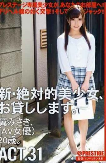 CHN-057 New Absolute Beautiful Girl I Will Lend You. ACT.31 Tsubasa Misaki