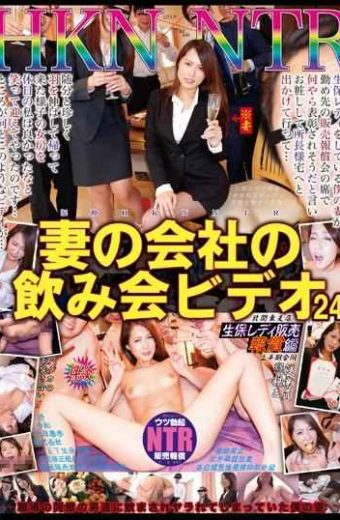 NKKD-144 Wife's Company Drinking Party Video 24 Life Insurance Lady Sales Reward