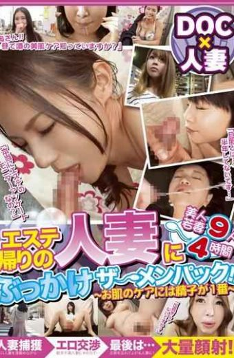 ULT-055 Bukkake Semen Pack To Married Woman Of Este Way Home! ! Is No. 1   Sperm In Your Skin Care