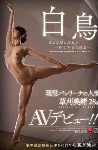 JUL-022 Shiratori Active Ballerina's Wife Mio Kusakari 28-year-old AV Debut! !