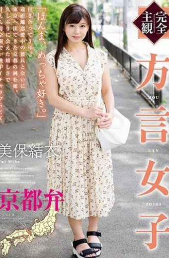 HODV-21426 Complete Subjectivity Dialect Girls Kyoto Dialect Miho Yui