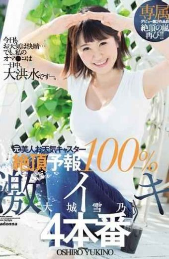 JUL-024 Exclusive Former Beauty Weather Caster Climax Forecast 100 Intense Iki 4 Production Yukino Oshiro