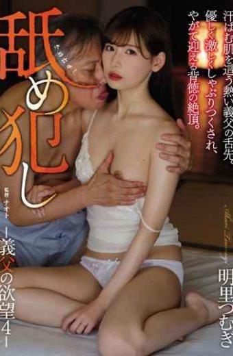ATID-379 Licking Father-in-law's Desire 4 Tsumugi Akari