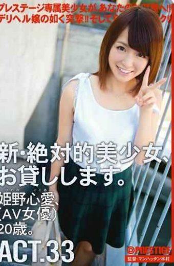 CHN-062 New Absolute Pretty I Will Lend You. ACT.33 Himeno Kokoro-ai