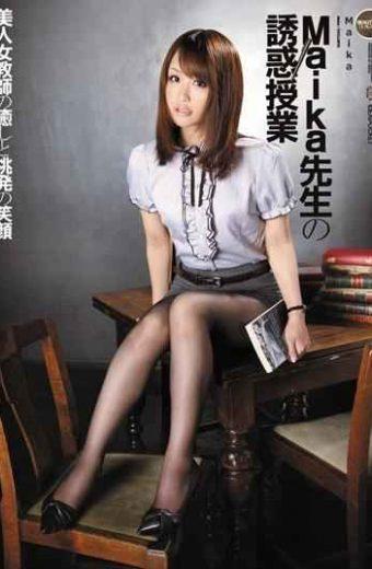 IPTD-691 Maika Maika Teaching Temptation Of Teacher