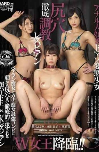 BBAN-255 W Queen Advent! ! Anal Love Domaso Hentai Girl Asshole Thorough Training Lesbian