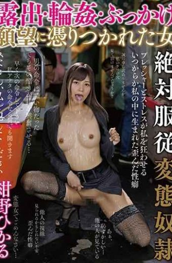 GVG-960 Hikaru Konno A Woman Who Was Engulfed By Exposure Gangbang And Bukkake Desire