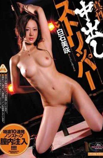 MIGD-385 Misaki Shiraishi Stripper Cum True