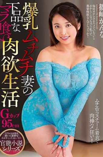 NACR-276 Busty Muchimuchi Wife's Vulgar Mala Eating Carnal Life Kanna Shinozaki