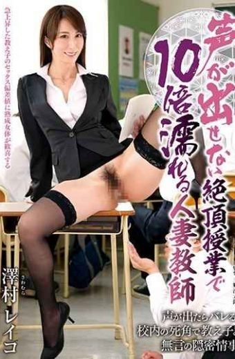 IQQQ-13 Married Teacher Reiko Sawamura Who Gets Wet 10 Times In The Climax Class That Can Not Speak