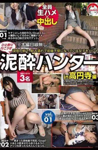 KRI-091 Drunk Hunter Vol.01