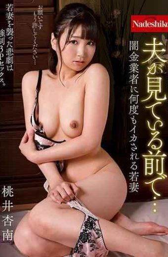 NATR-618 In Front Of Her Husband … Young Wife Who Is Squid Many Times By The Dark Gold Trader Anzu Momoi